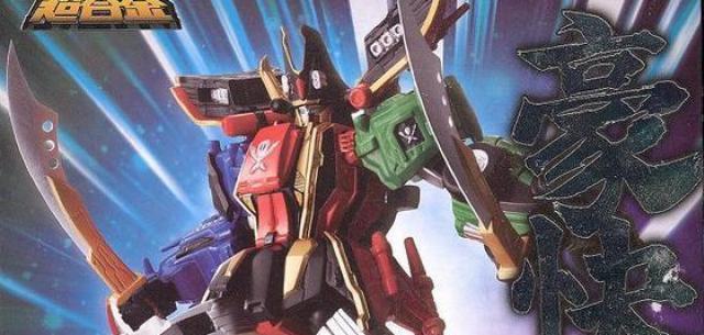 Super Robot Chogokin: GokaiOh