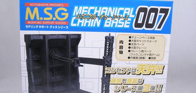 Mechanical Chain Base