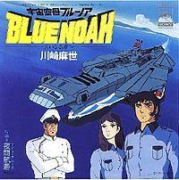 Space Carrier Blue Noah