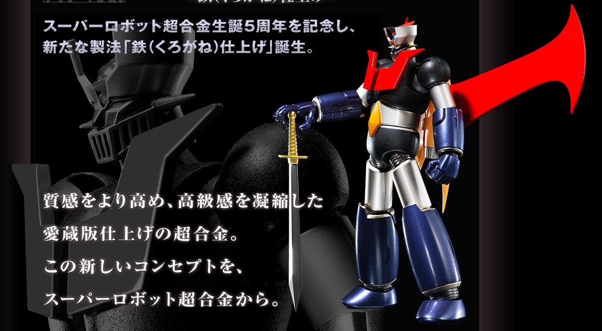 Bandai SUPER ROBOT CHOGOKIN MAZINGER Z IRON FINISH KUROGANE FINISH FIGURE