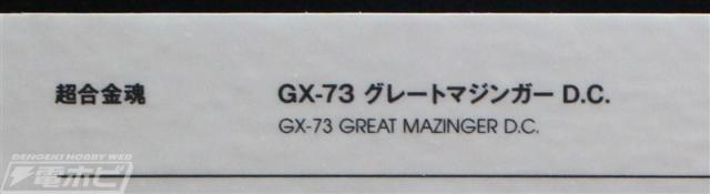 GX-73 Soul of Chogokin Great Mazinger (DC)