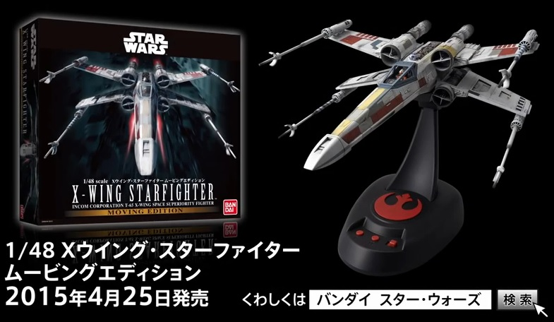 Image result for 1/48 X-Wing Starfighter Moving Edition