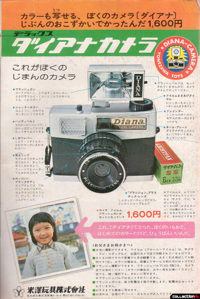 Inside Front Cover (ad for Yonezawa Toys Diana Camera)