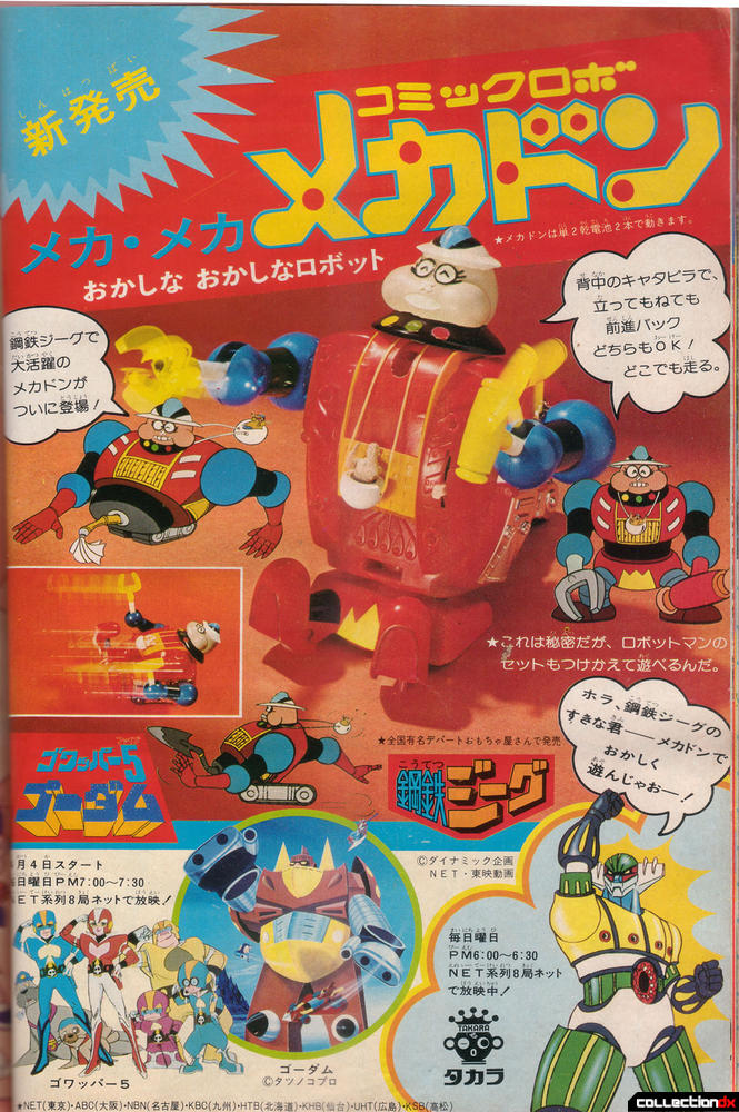Takara Ad featuring Comic robo mecadon, Baratak, and Jeeg