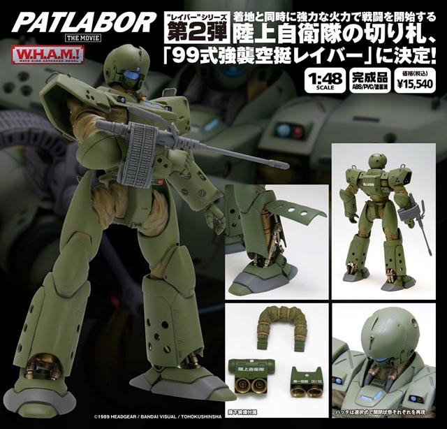 HELLDIVER Type 99 Airborne Assault Labor From Patlabor The Movie
