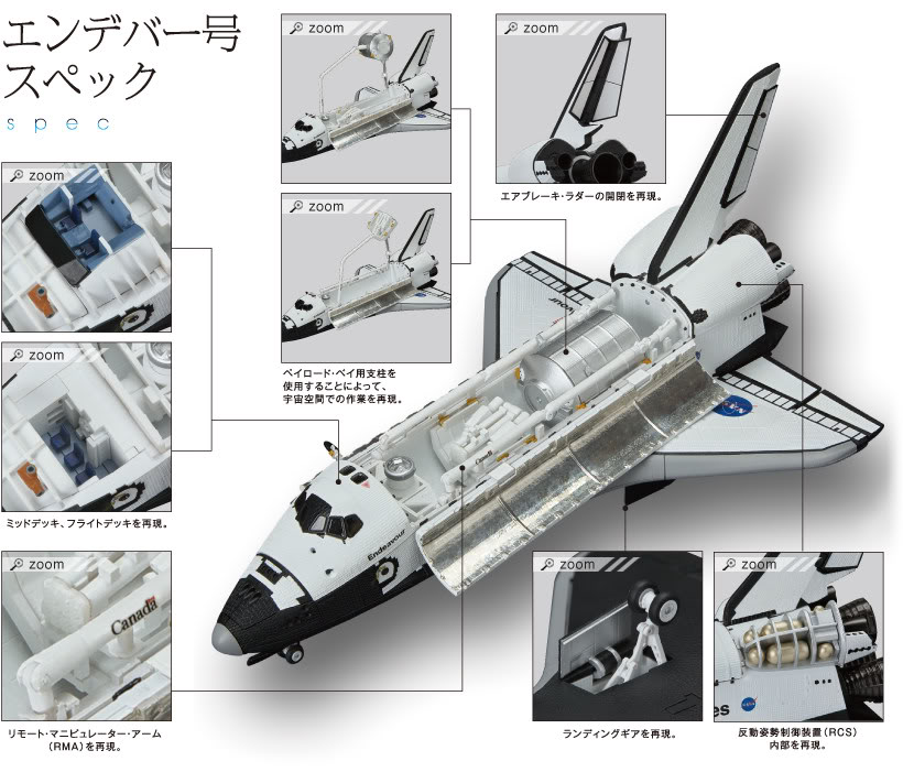space shuttle endeavour toy - photo #16