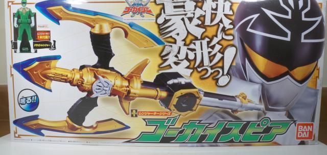 DX Gokai Spear Gokaiger