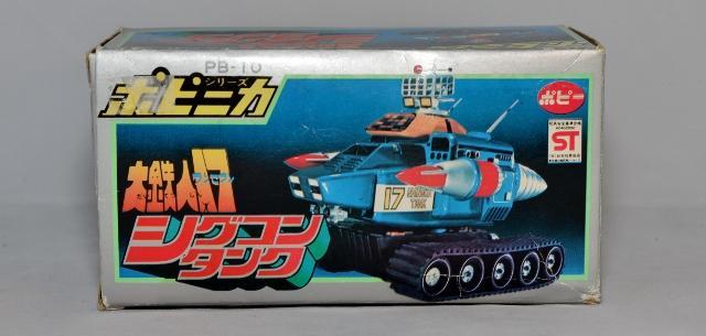 Shigcon Tank