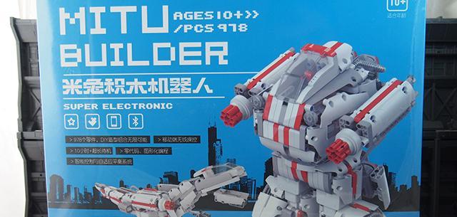 MITU Builder
