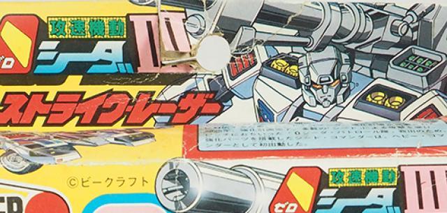 Strike Laser