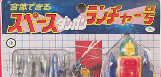 Space Dangan launcher Go