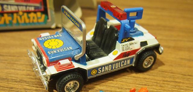 Sand Vulcan