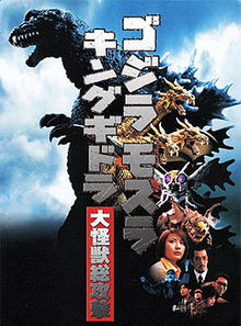 Godzilla Mothra and King Ghidorah: Giant Monsters All-Out Attack