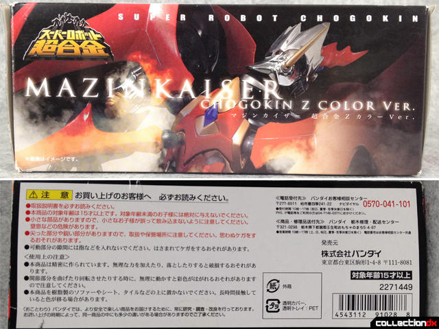 Mazinkaiser box top and bottom